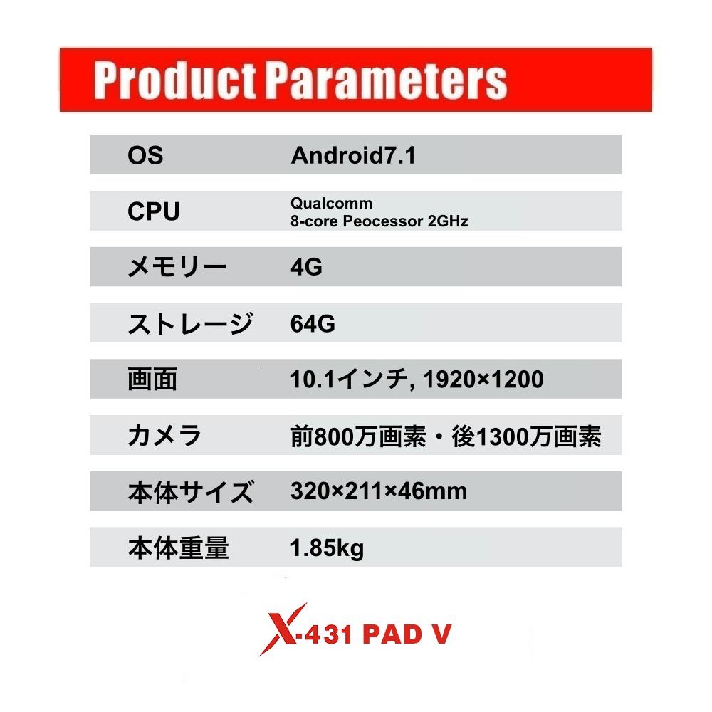 X-431 PADV
