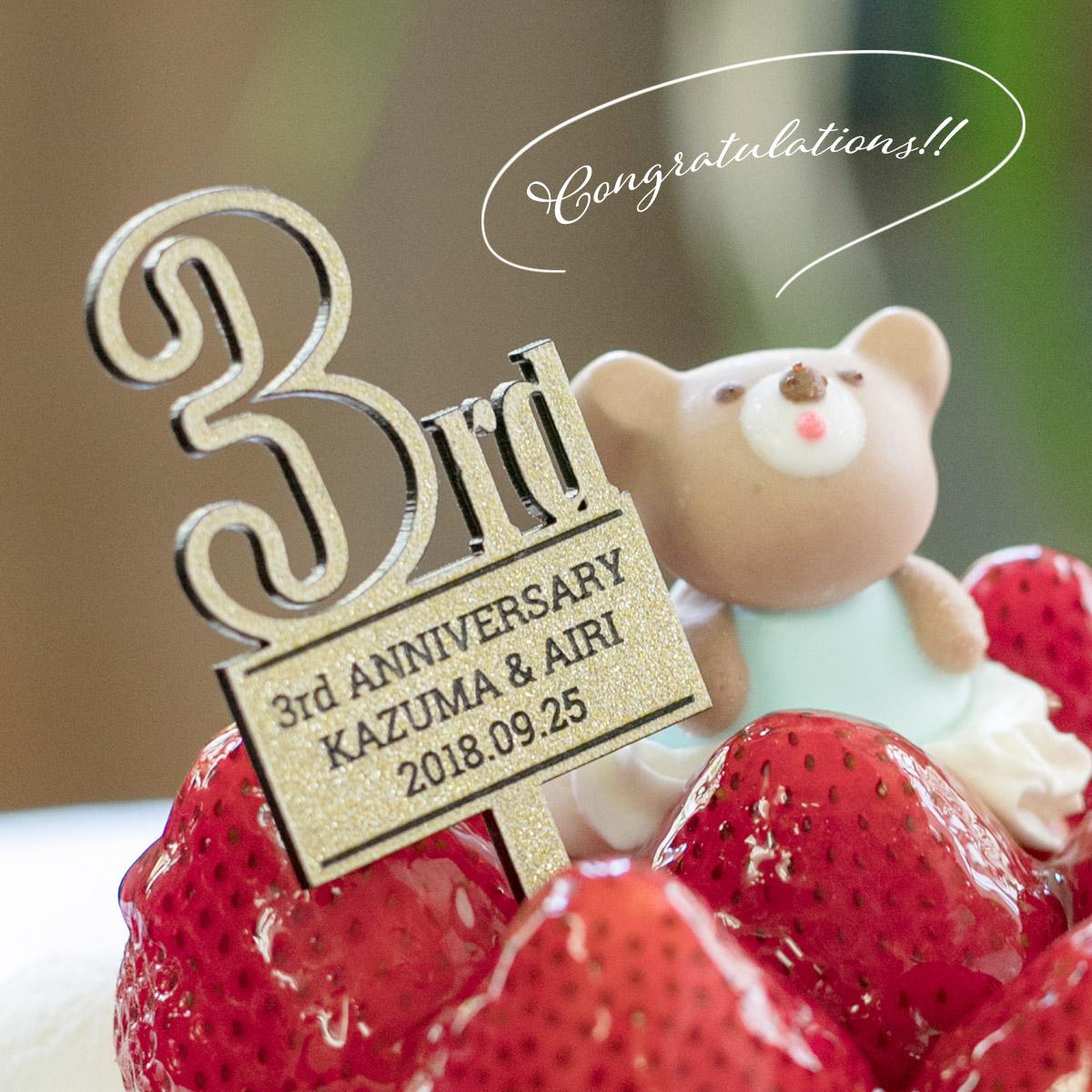 オリジナル・ケーキトッパー ケーキの上に乗せる飾り 名前・イニシャル・記念日彫刻 【メール便対応】 kla016 mail
