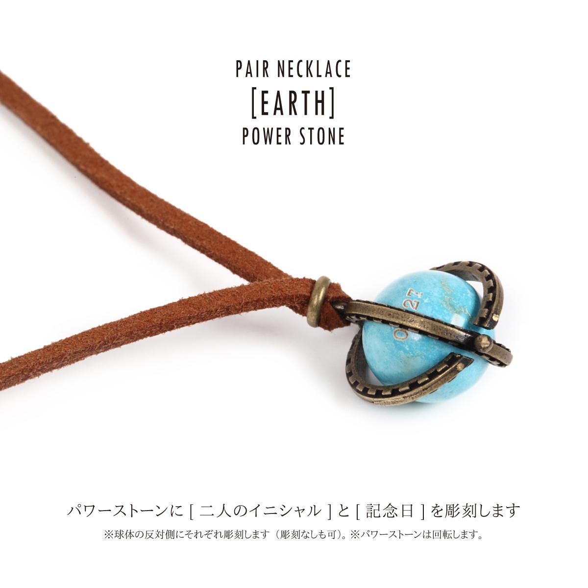 Lauss ペア ネックレス パワーストーンとフェイクレザーのペアネックレス [アース] 地球儀 イニシャル・記念日彫刻 opp00048 (長方形パッケージ)conpact