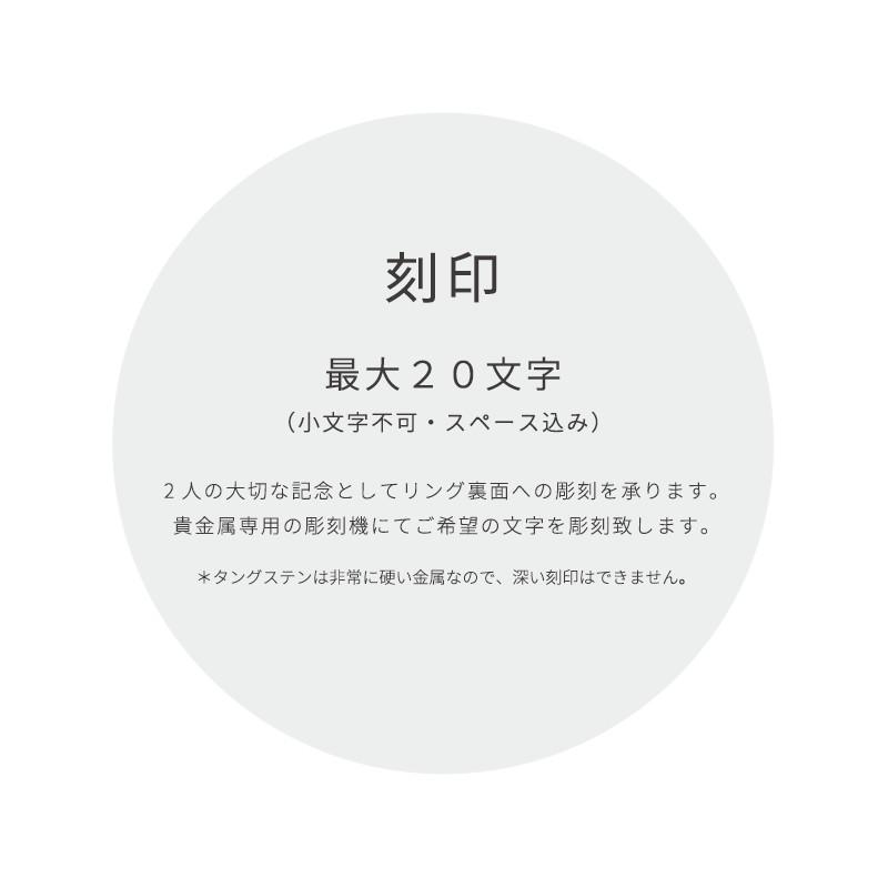 Lauss ペアリング タングステンのスリム甲丸ペアリング メッセージ彫刻 orp00104 (正方形パッケージ)mail