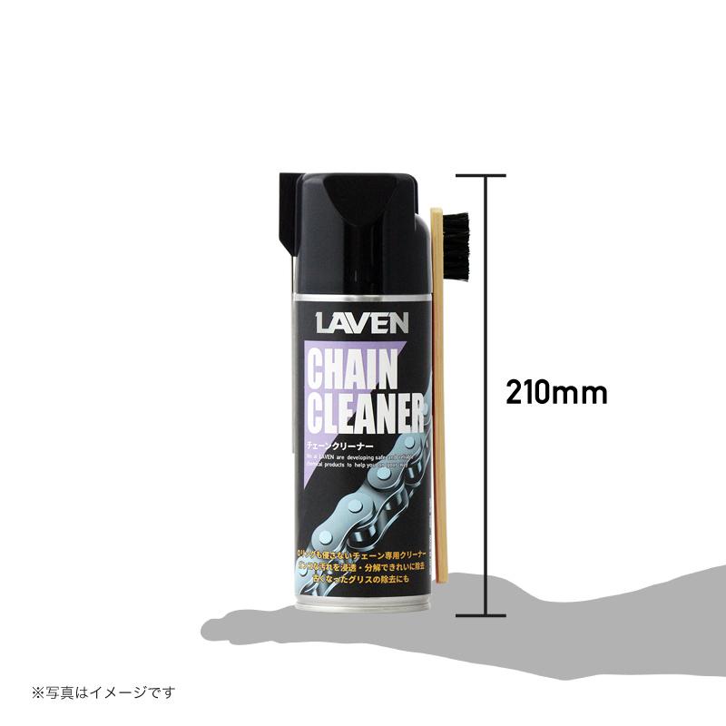 チェーンクリーナー 420mL