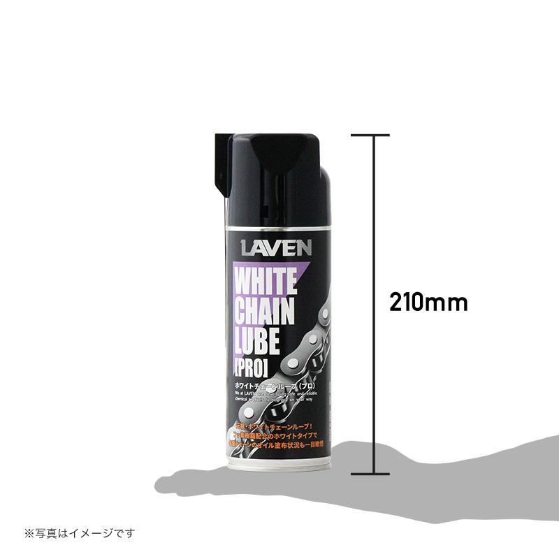 ホワイトチェーンルーブPRO 420mL