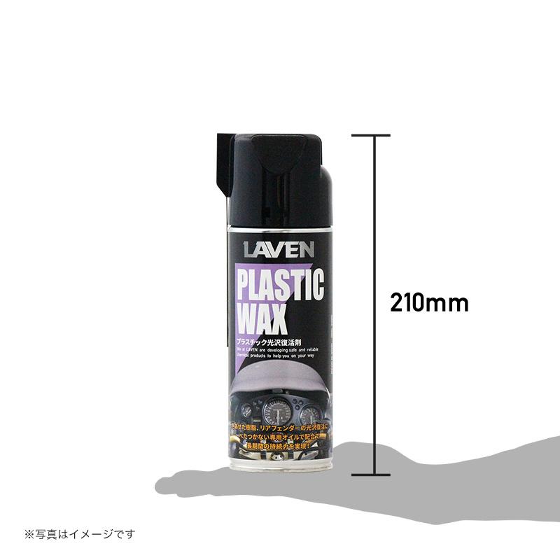 プラスチック光沢復活剤 420mL
