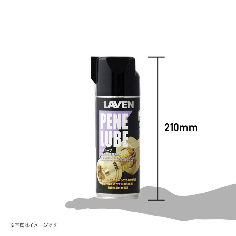ペネルーブ(浸透防錆潤滑剤) 420mL