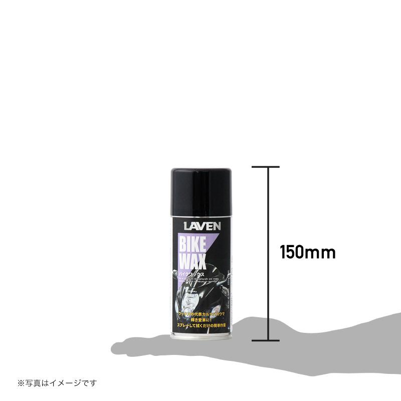 バイクワックス 180mL