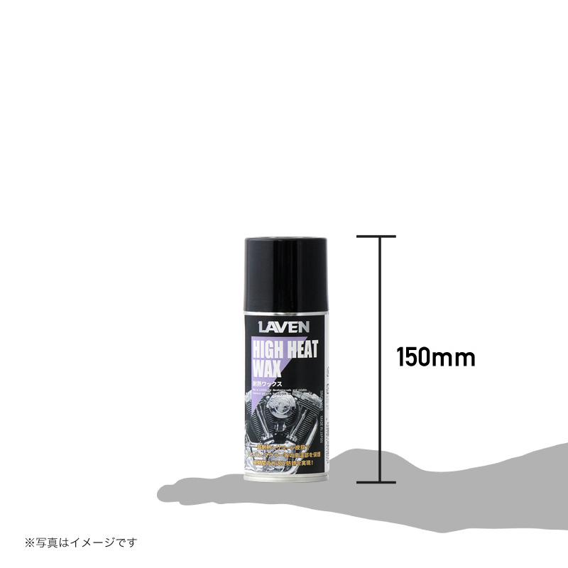 耐熱ワックス 180mL