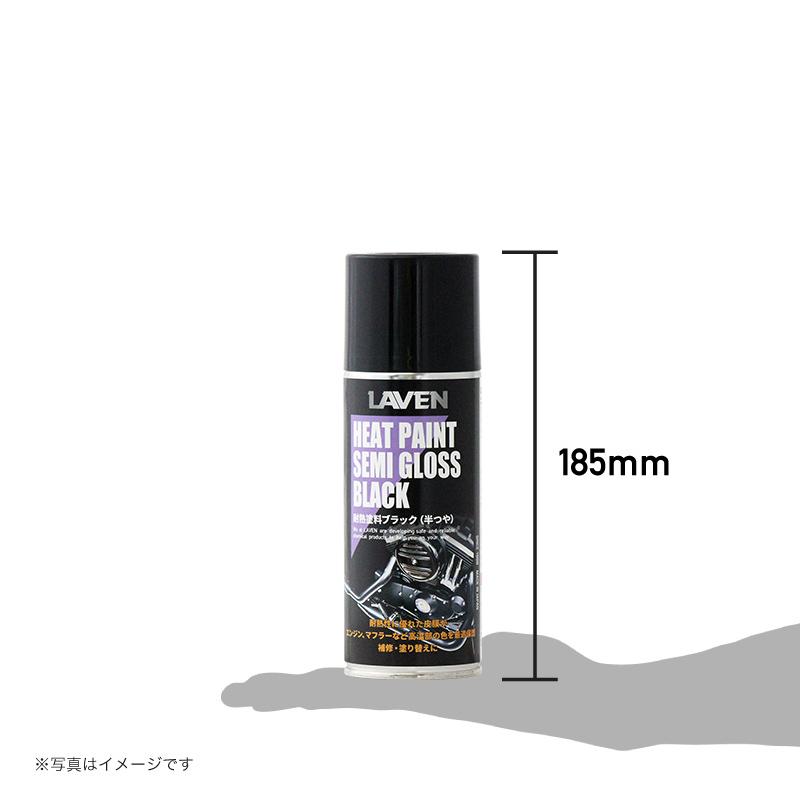 耐熱塗料ブラック 半つや 300mL