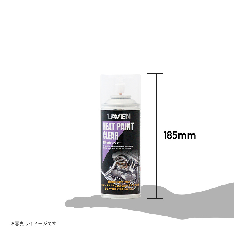 耐熱塗料クリアー 300mL