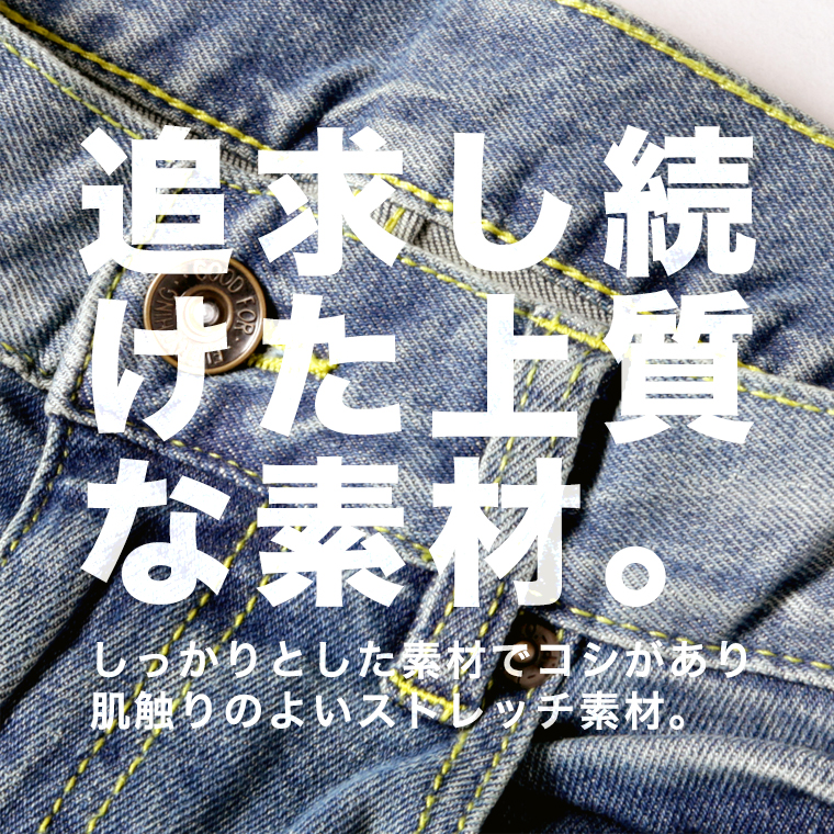 【2本目半額対象】デニムパンツ【セール対象外】