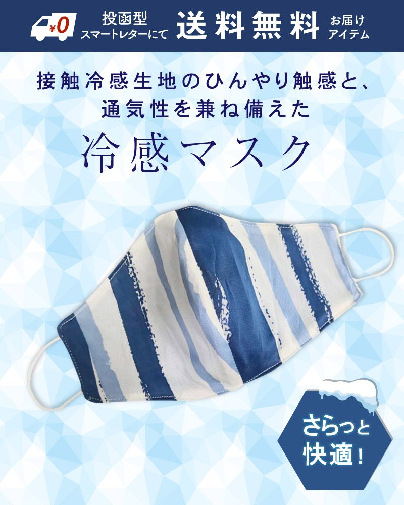 【価格改定】shanti / 冷感オリジナルマスク ブルーストライプ