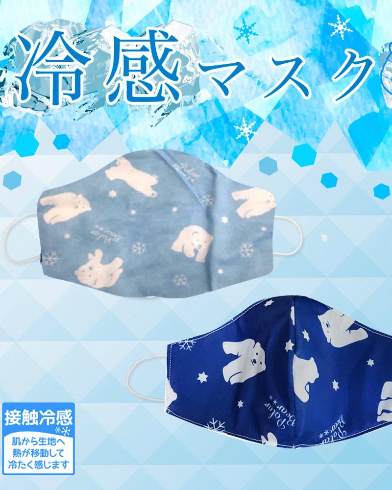 【価格改定】shanti / 冷感オリジナルマスク シロクマネイビー