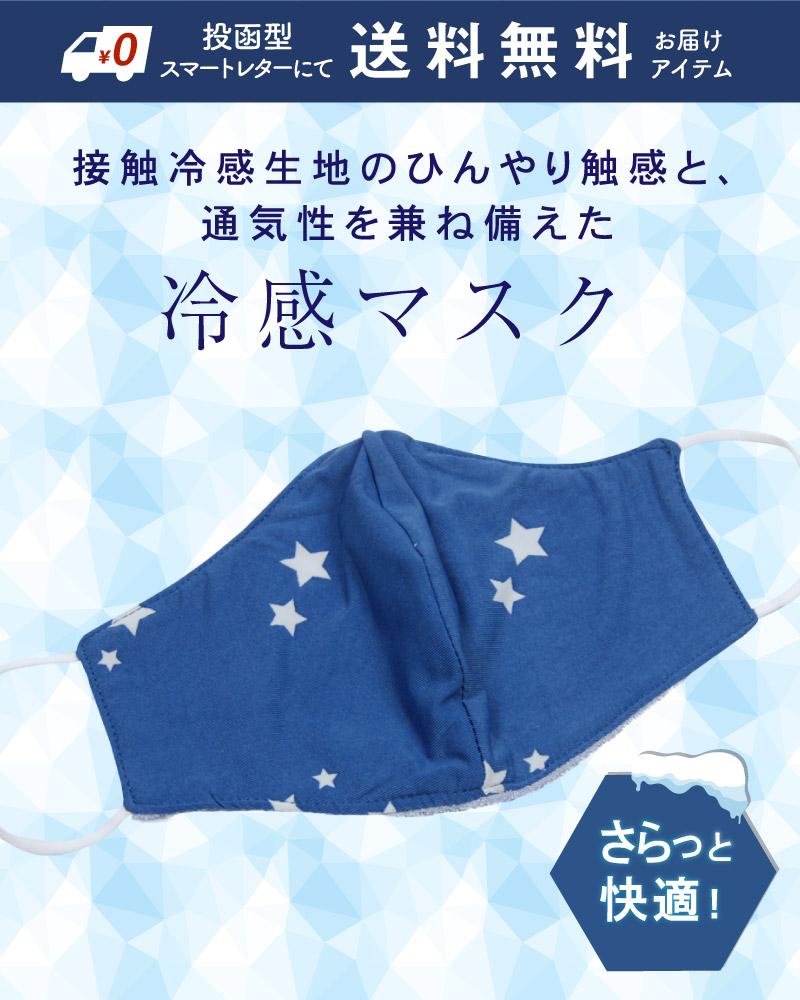【価格改定】shanti / 冷感オリジナルマスク スター