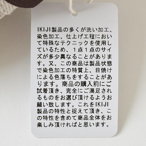 (w12121604) / IKIJI(イキジ) / リネンデニムウエストアジャストパンツ / メール便対象外