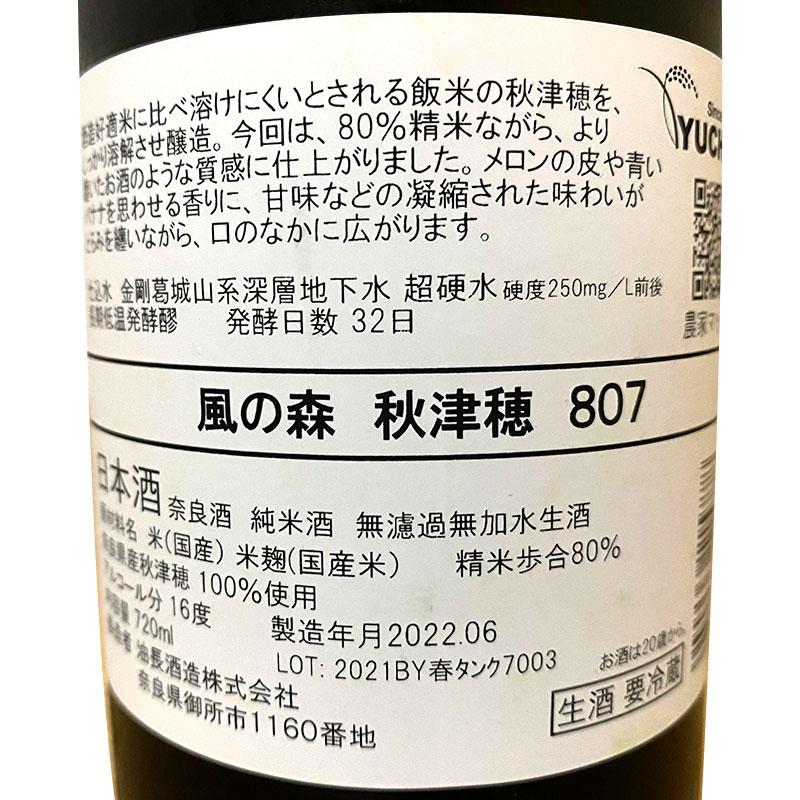 風の森 秋津穂 807 特別栽培米