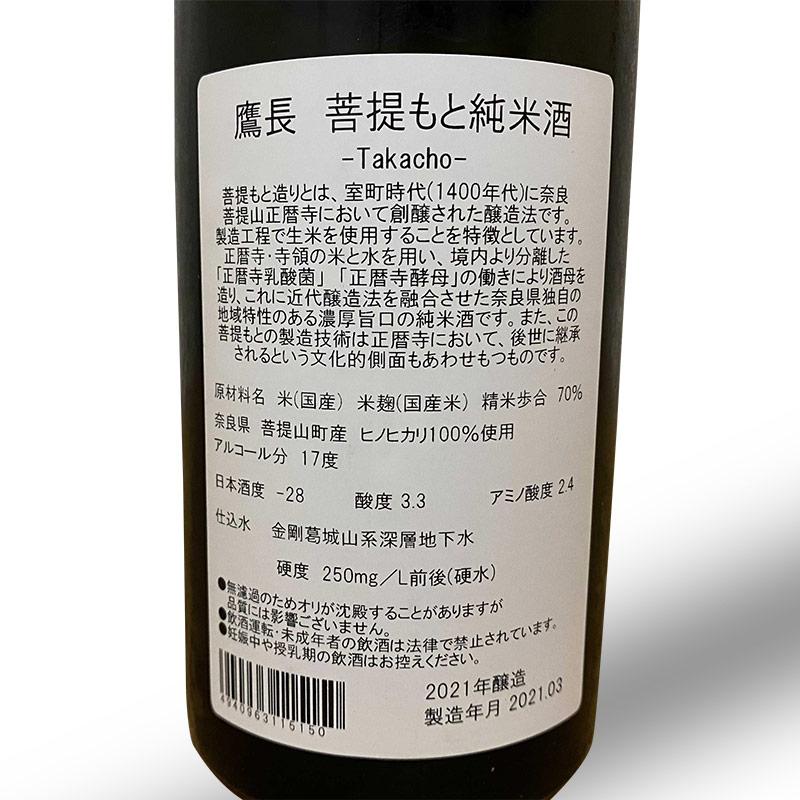鷹長 菩提酛 生酒