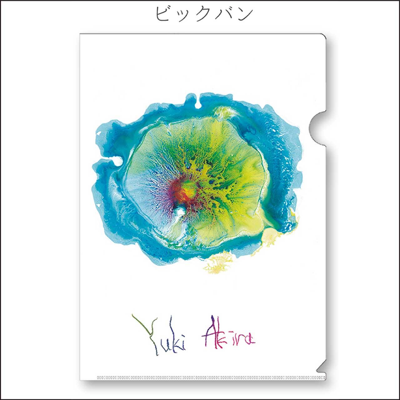 yukiakiraキャンバスクリアファイル