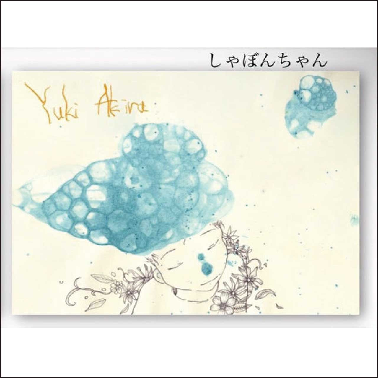 yukiakiraポストカード
