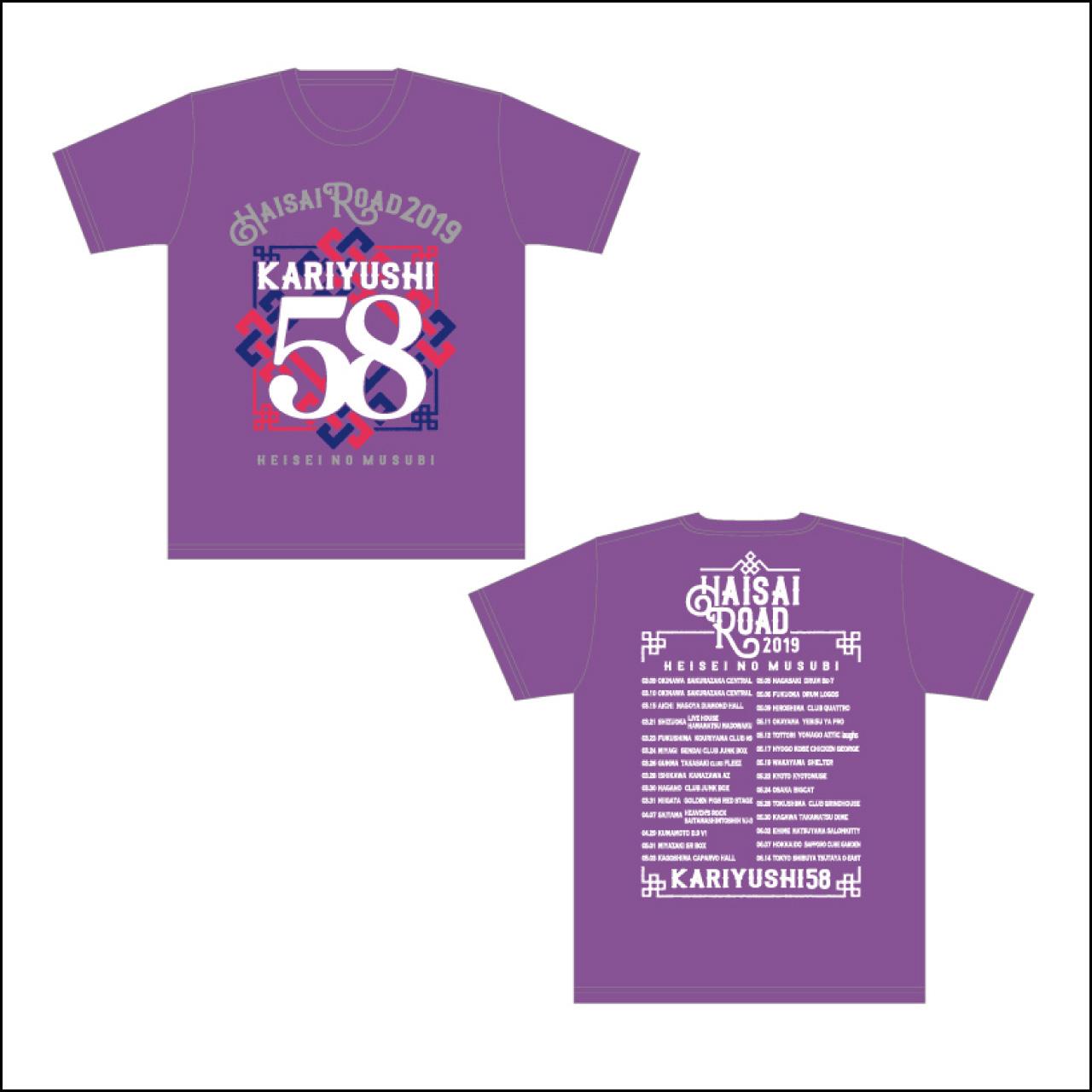 ハイサイロード2019ロゴTシャツ