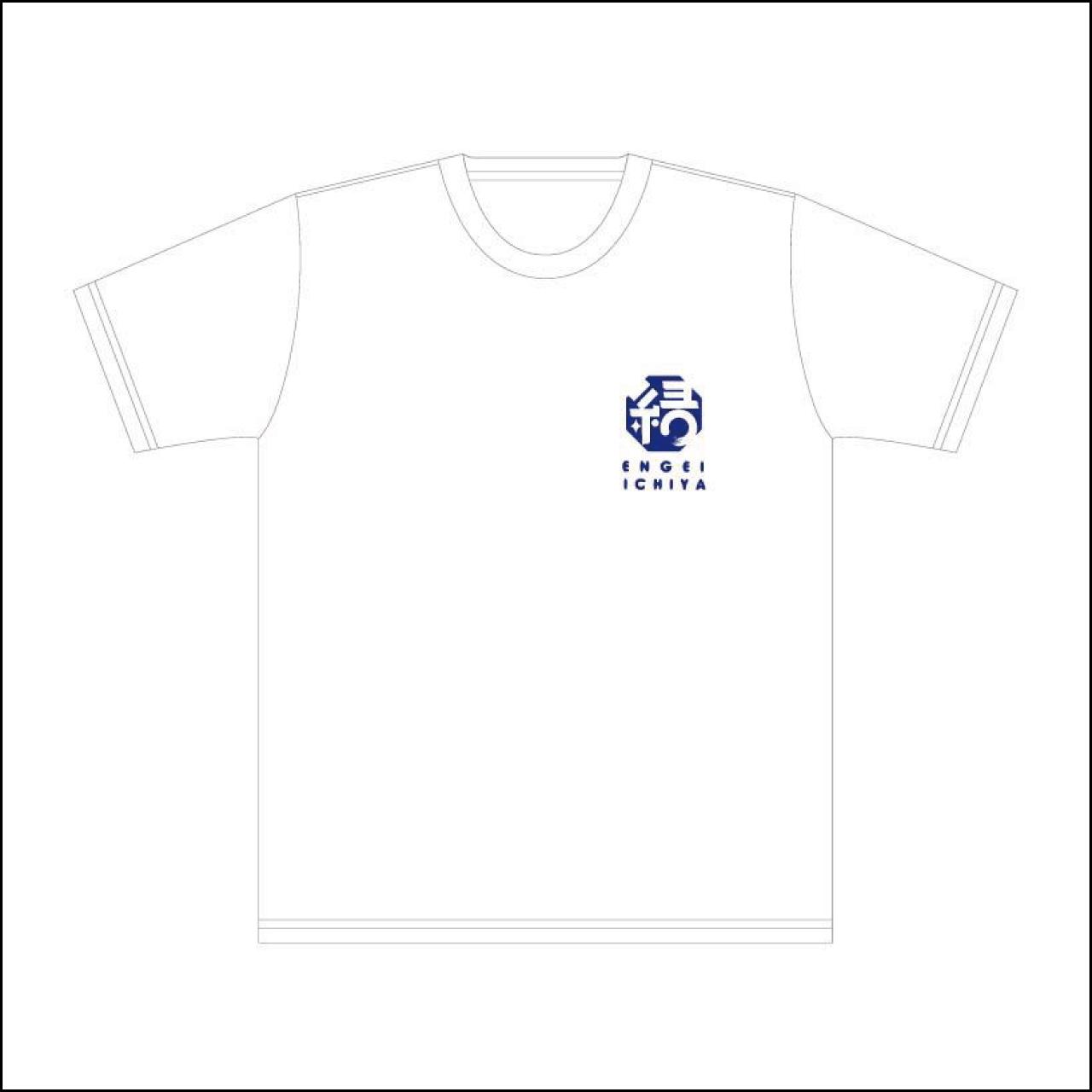 縁芸一夜Tシャツ