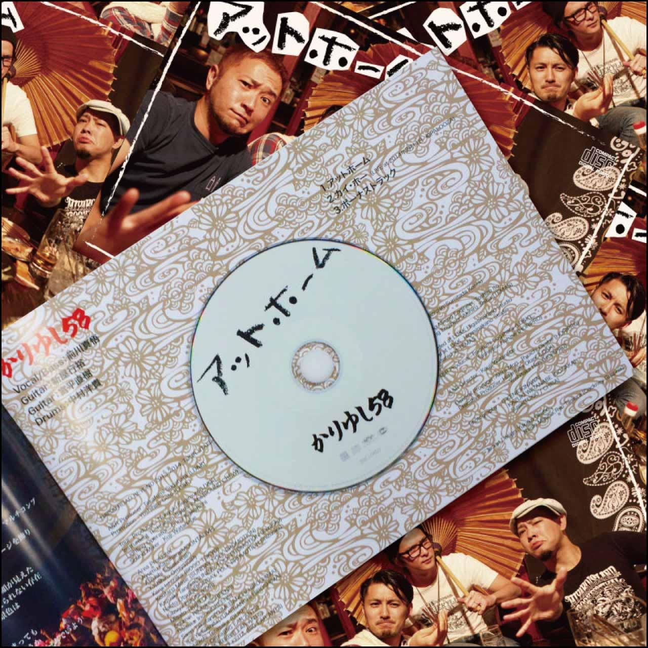 アットホーム(CDs+BOOK)【通販限定特典付】 [CD]