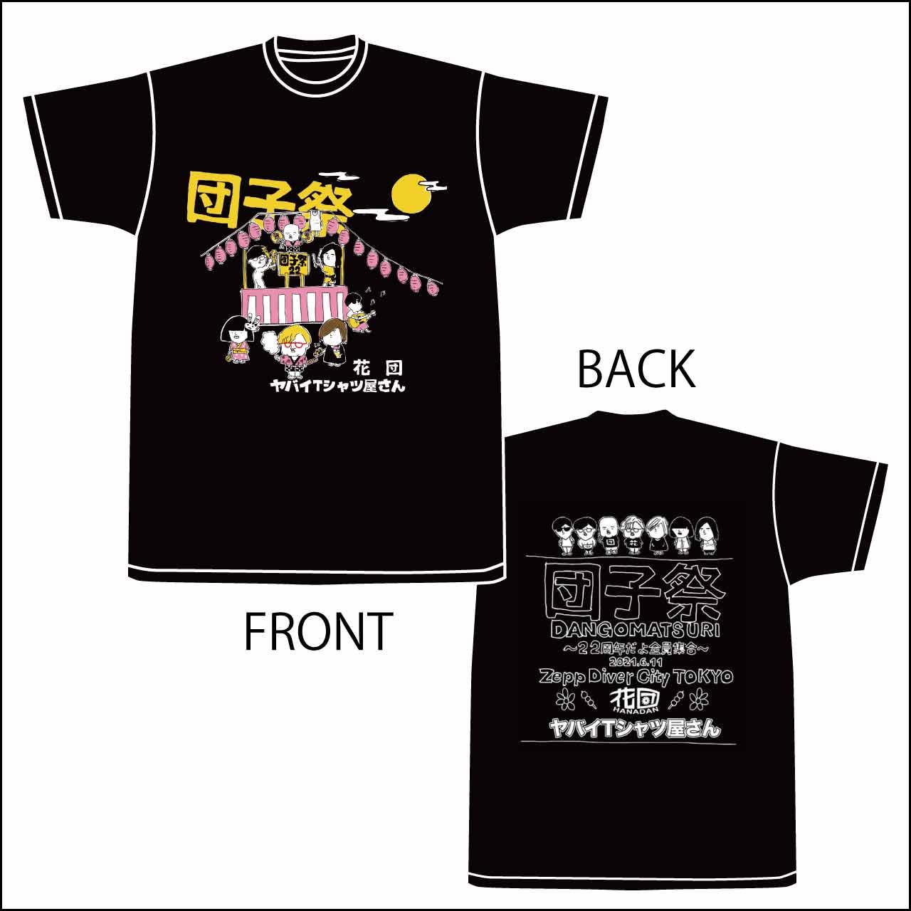 団子祭りイベントTシャツ