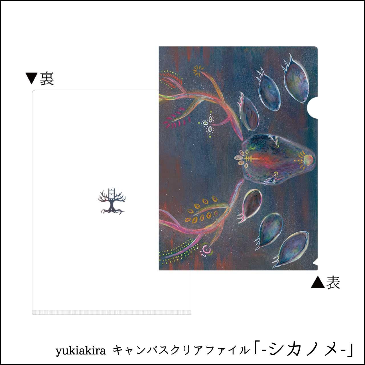 yukiakira キャンバスクリアファイル