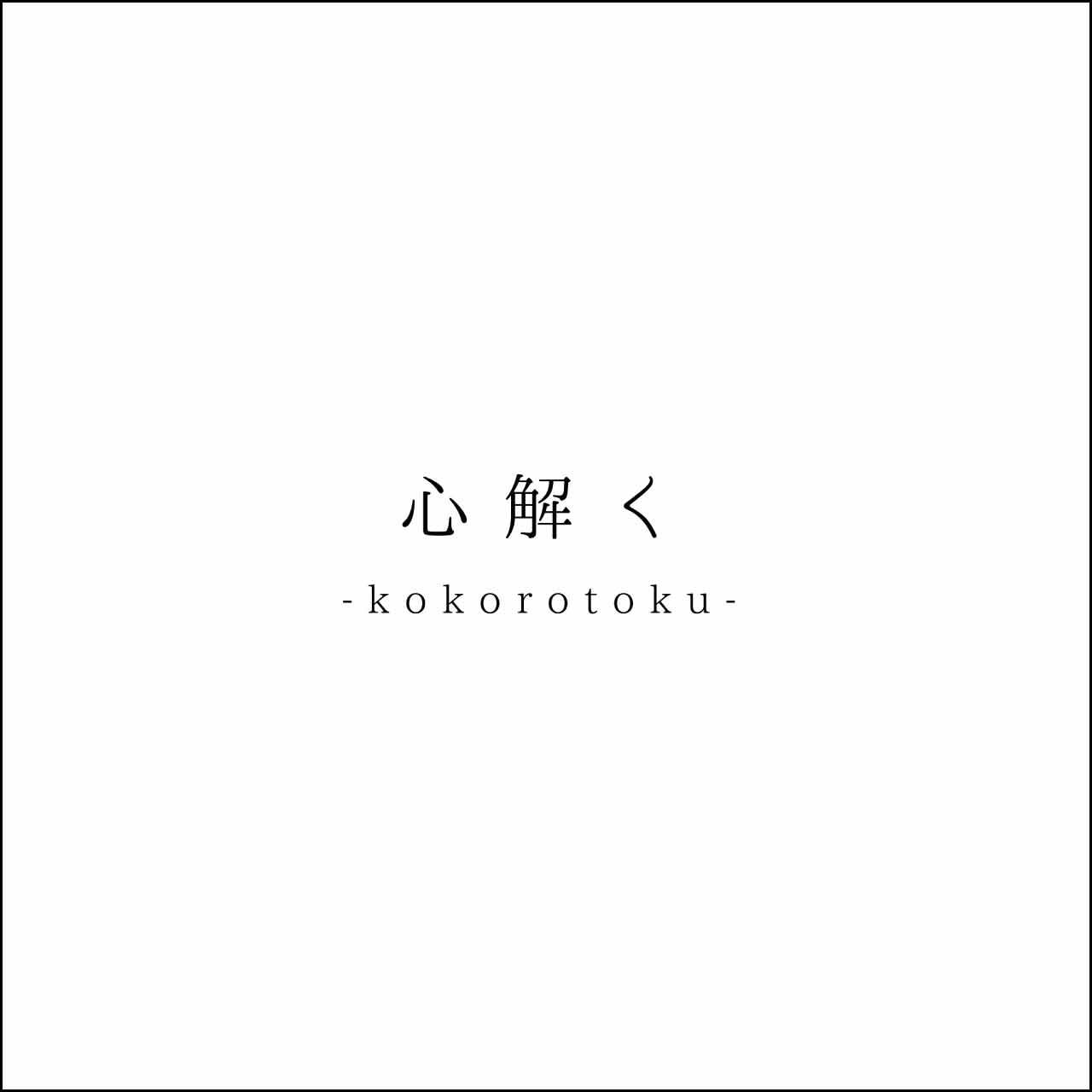 湯木慧「心解く」制作スペシャルブックレット付きCD