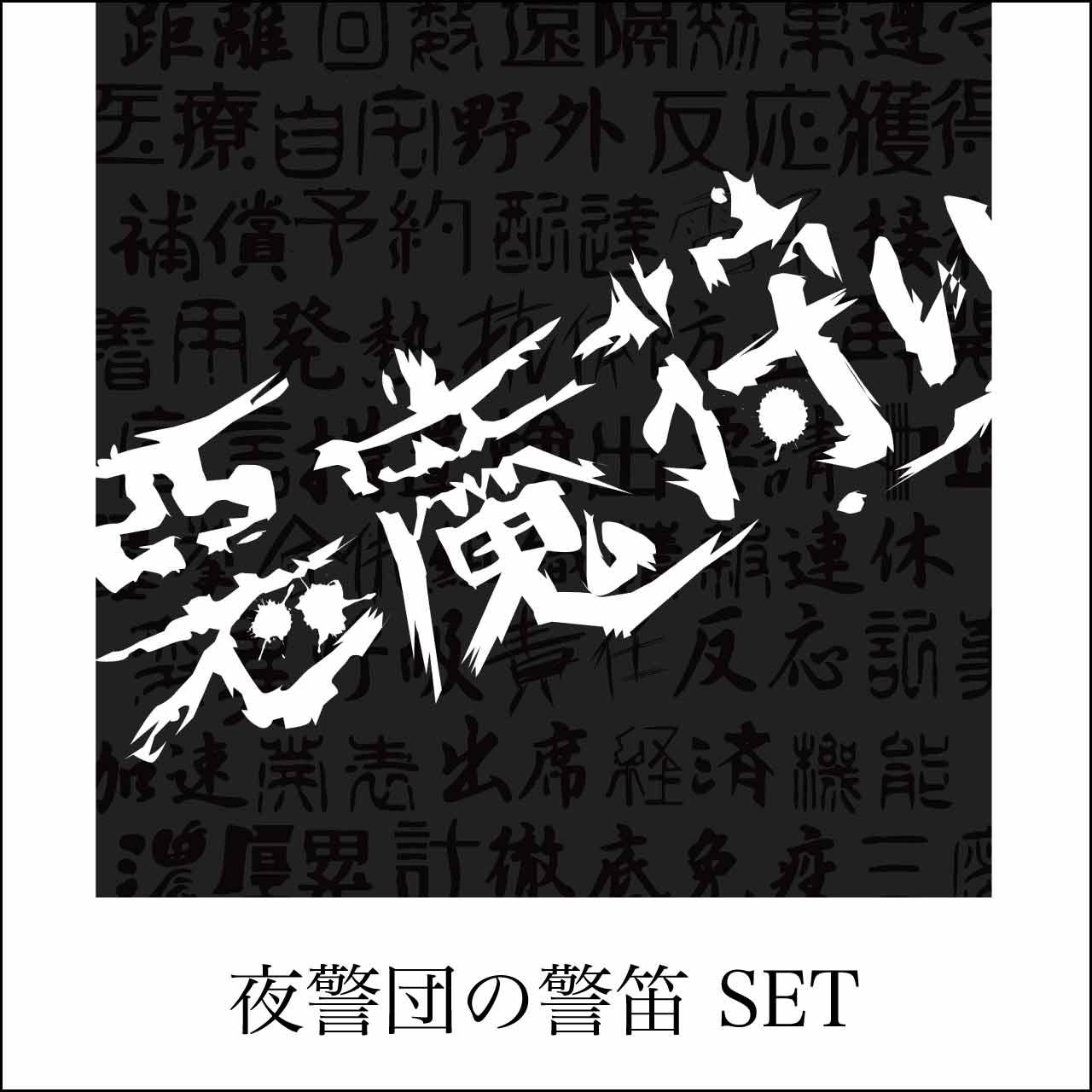 [CD]4th Single「悪魔狩り」 Premium|CD + 夜警団の警笛 SET [数量限定]