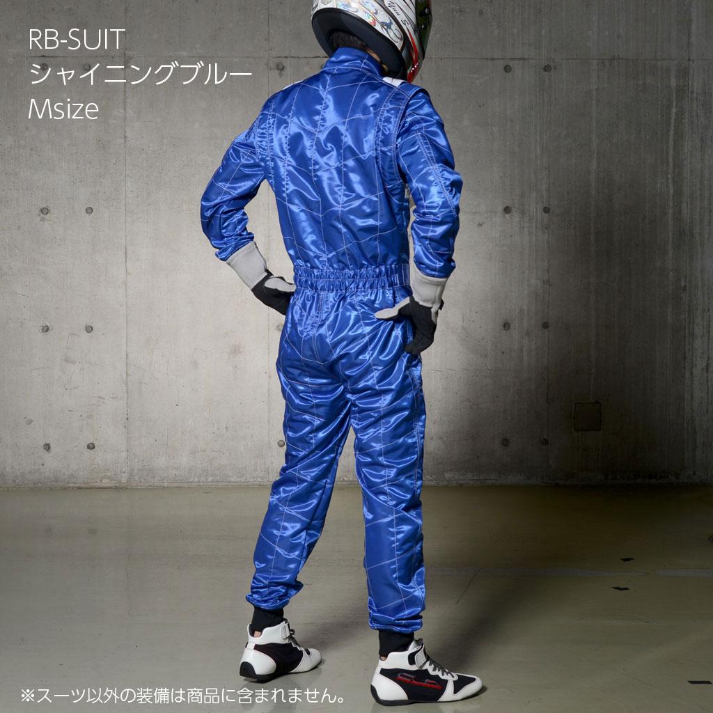 【アウトレット】RBスーツ ドライビングスーツ 撮影サンプル品