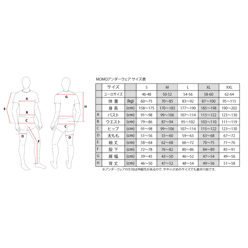 【NEW】MOMO Comfort Tech アンダーウェア シャツ【FIA公認】