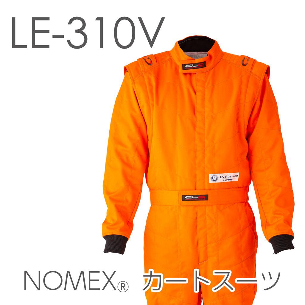 【即納】LE-310V ノーメックス®製レーシングカートスーツ