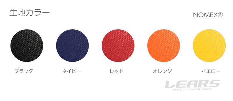 [オーダー]RS-セパレート 【ノーメックス® 1レイヤー】
