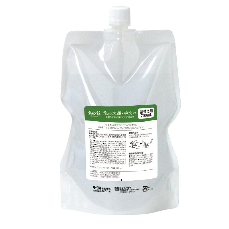 泡の洗顔・手洗い 詰替用700mL