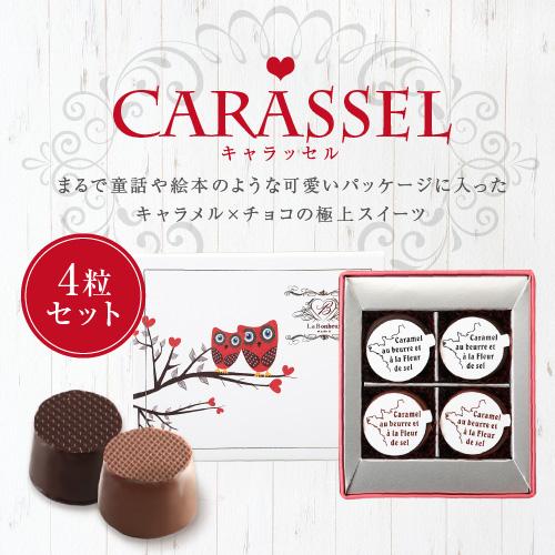 キャラッセルチョコレート 4粒(ビター2粒、ミルク2粒)