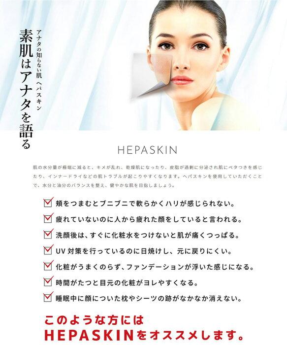 HEPASKIN 薬用フェイシャル導入クリーム
