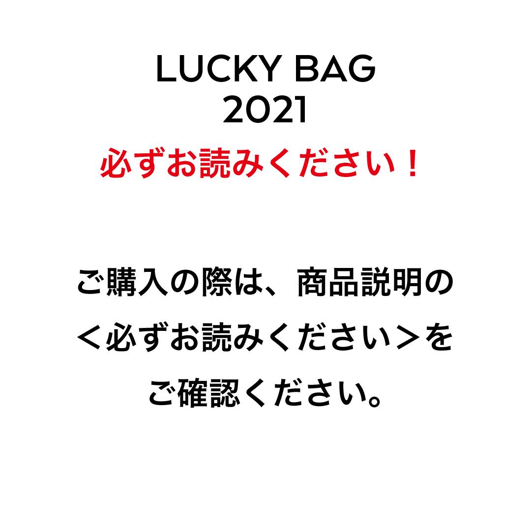 LUCKY BAG 2021 B (アンバー)