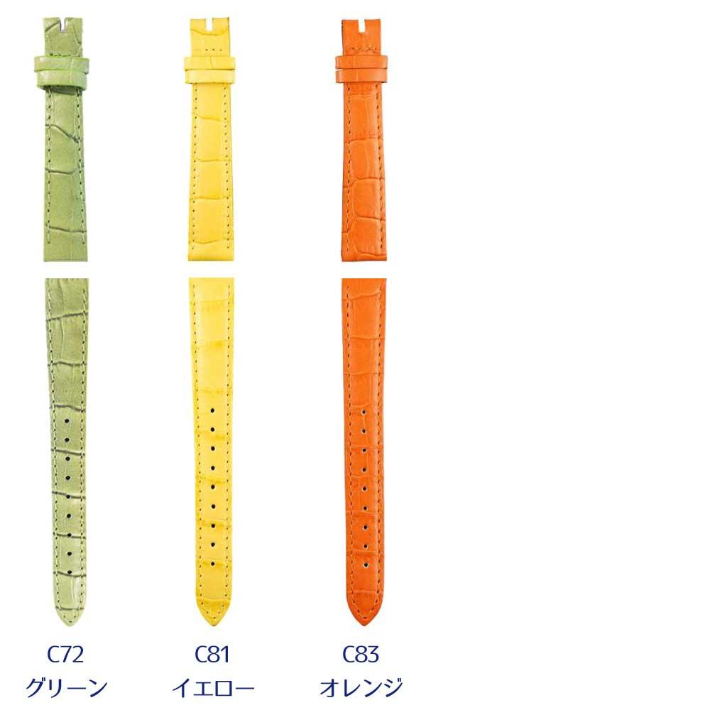 腕時計ベルト 14mm ロワール クロコ型押し フランス製