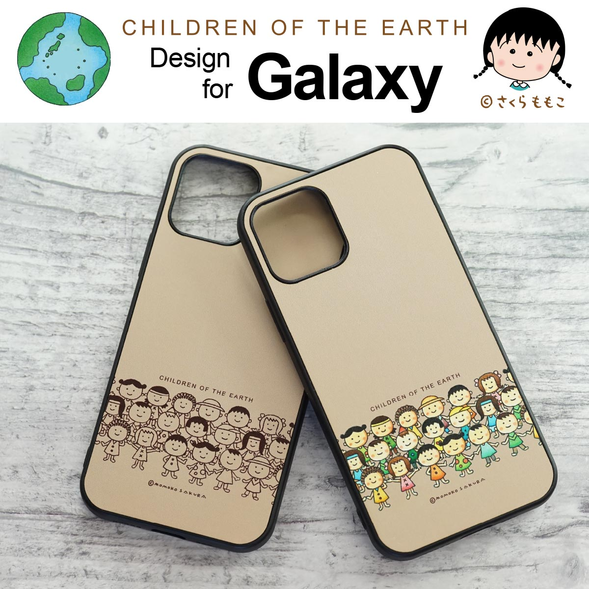 さくらももこ 地球の子供たち Galaxy ケース Note10+ S20+5G S10+ Note 20 Ultra 5G S21 S20 Ultra 5G S21 5G A32 5G カバー ハードケース ハードカバー ギャラクシー スマホケース ストラップホール シンプル メンズ レディース
