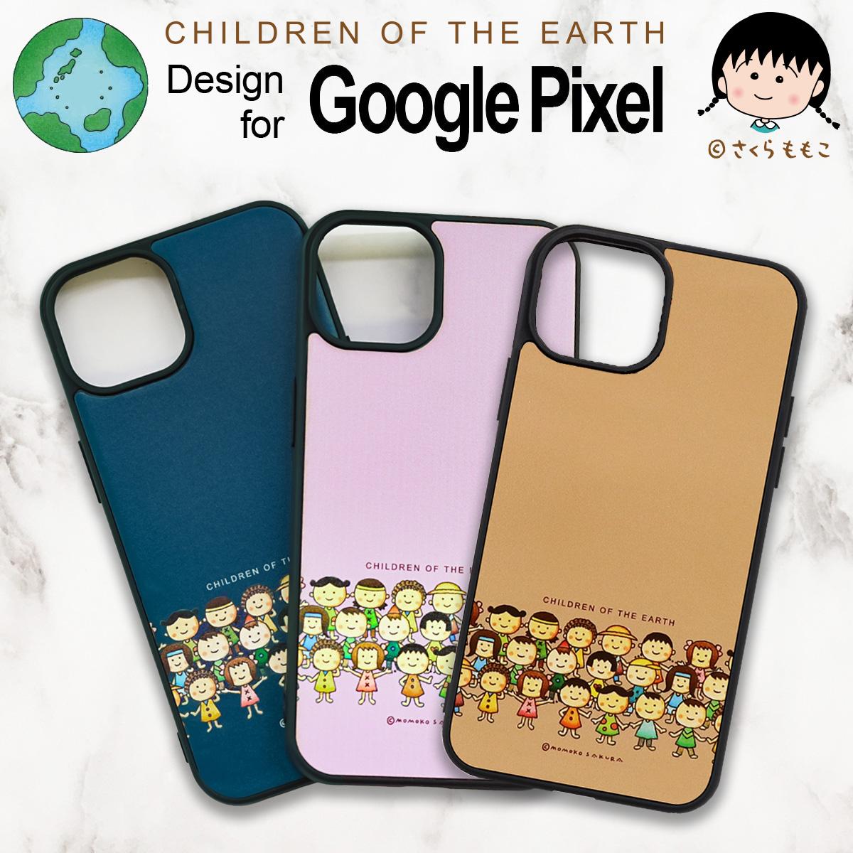 さくらももこ 地球の子供たち Google ケース Pixel 4 XL Pixel 4 Pixel 5 4a 5G Pixel 4a カバー グーグル ピクセル スマホケース 軽い 薄い ハードケース ストラップホール シンプル レディース メンズ