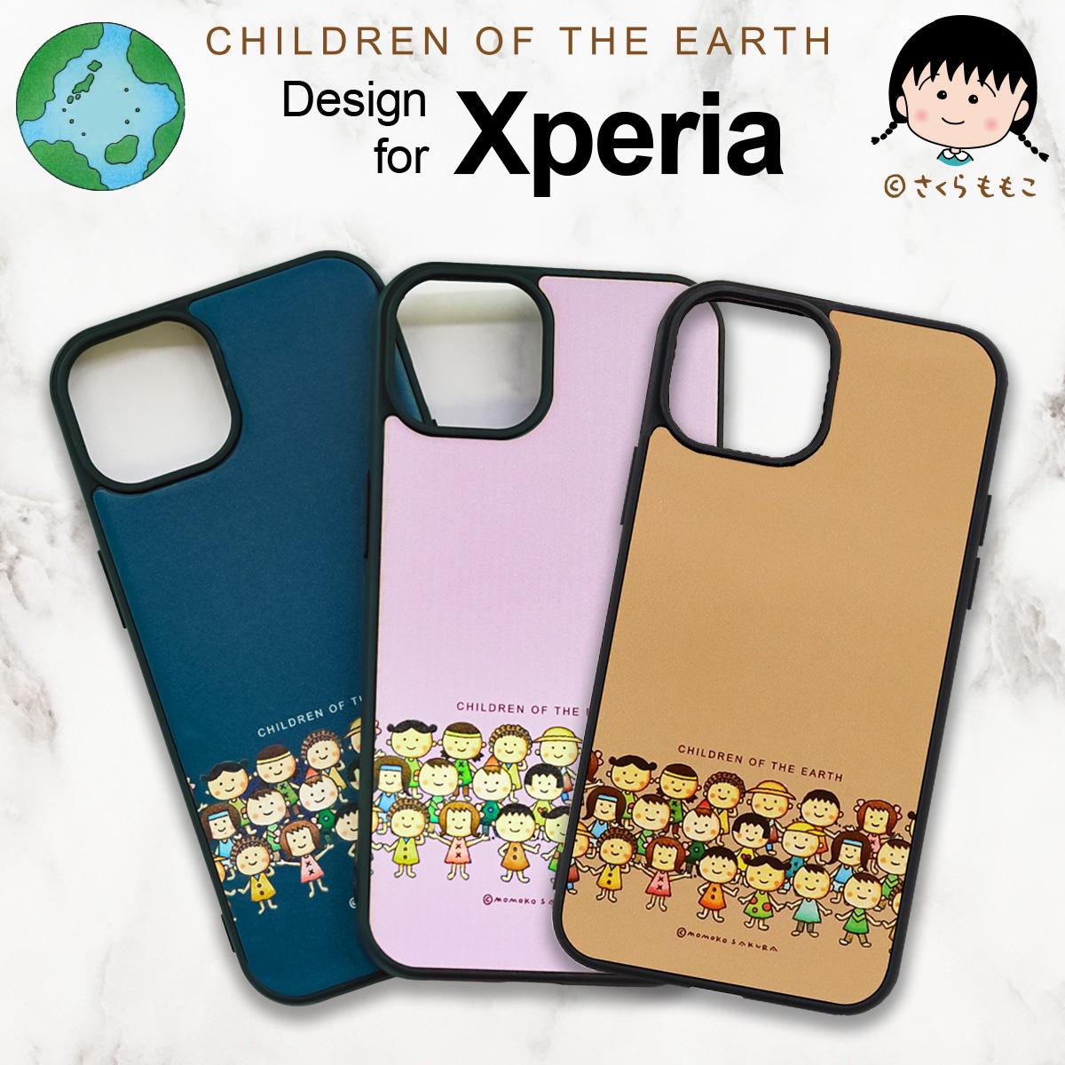 さくらももこ 地球の子供たち Xperia ケース XZ3 Xperia 5 II Xperia 1 Xperia 1 Professional Edition  Xperia 10 Xperia ACE II ハードカバー ハードケース エクスペリア スマホケース ストラップホール シンプル レディース メンズ