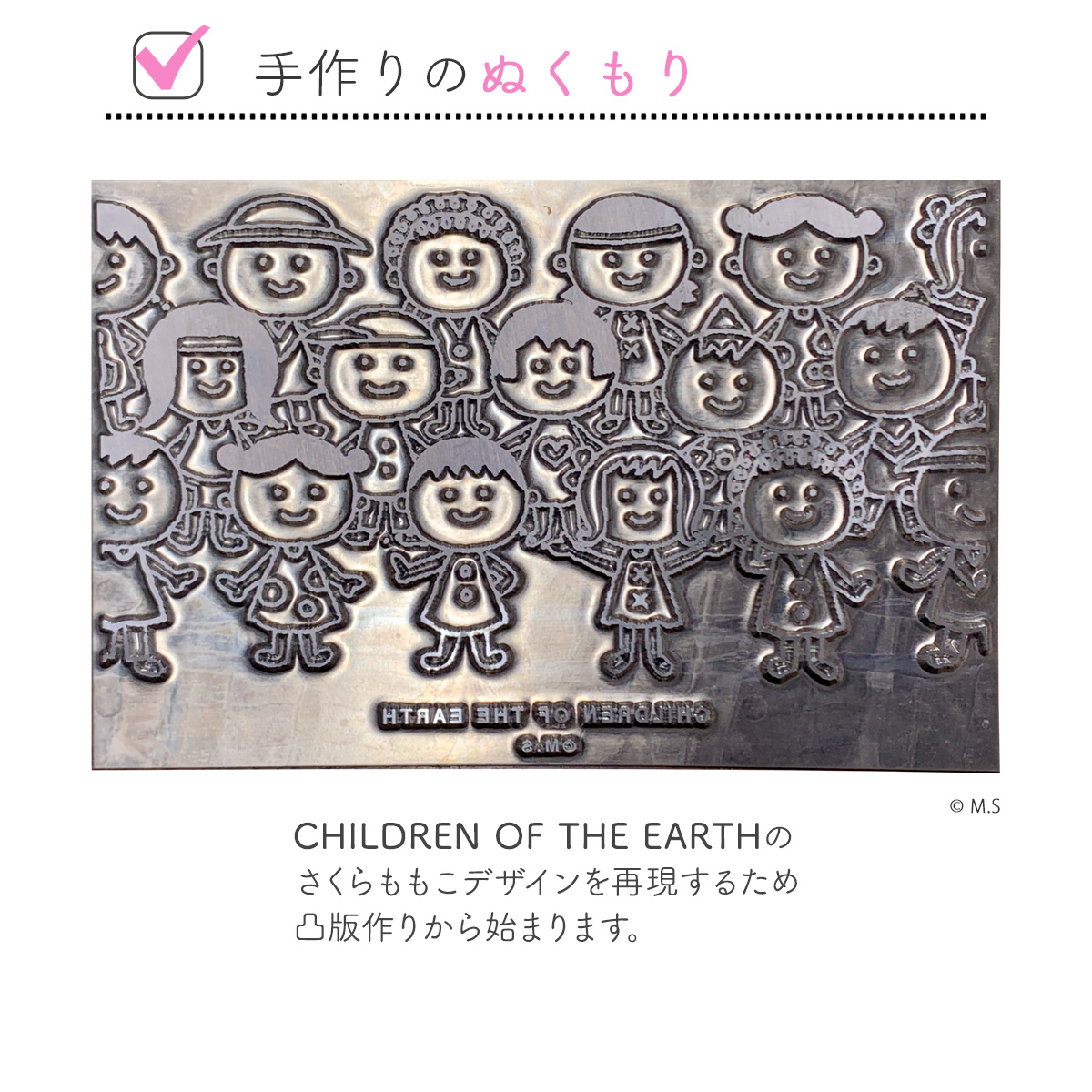 さくらももこデザイン 地球の子供たち スクラップブック