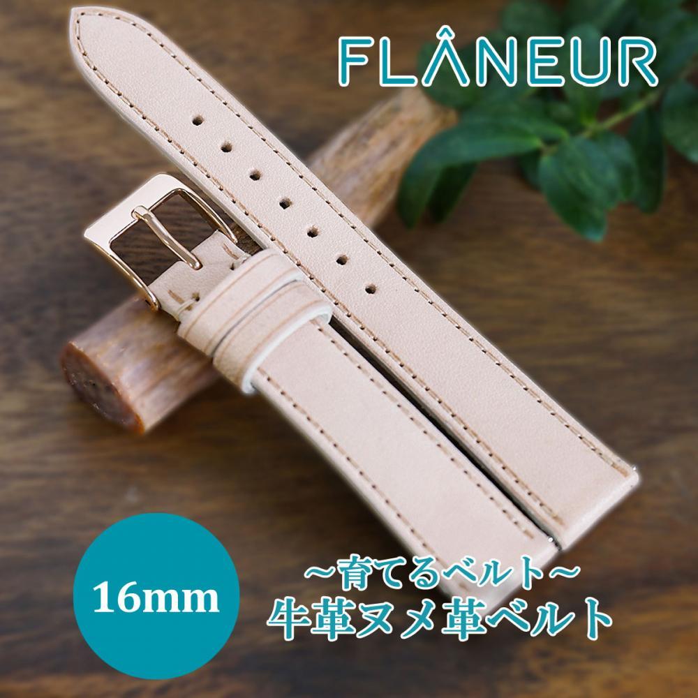 16mm  フラヌール 牛革 ヌメ革ベルト