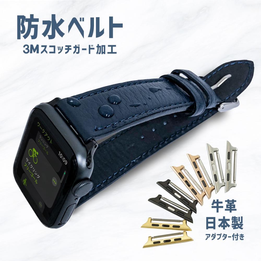 38mm 40mmスコッチガードアダプター付き 時計ベルト 防水・撥水加工 アップルウォッチ対応