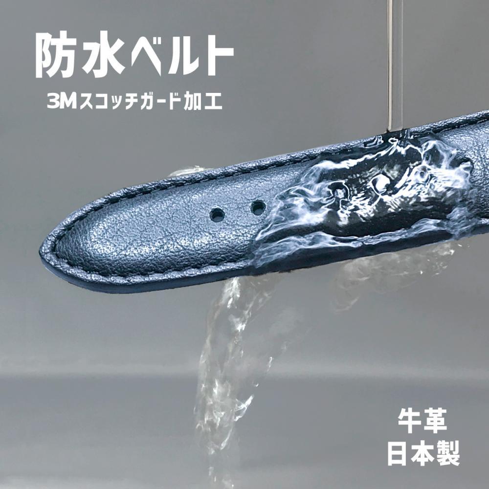 20mm スコッチガード 時計ベルト 防水・撥水加工