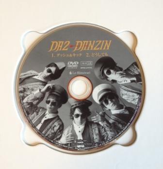 DA2-DANZIN ジャパン公演 オリジナルパンフレット