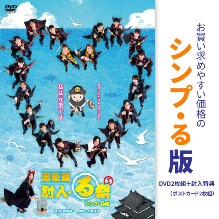 『忠臣蔵討入・る祭』シンプ・る版 DVD