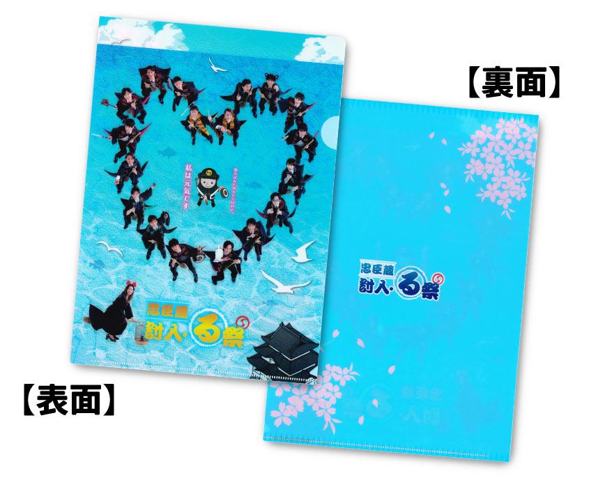 『忠臣蔵討入・る祭』フライヤーデザイン クリアファイル(2枚組)