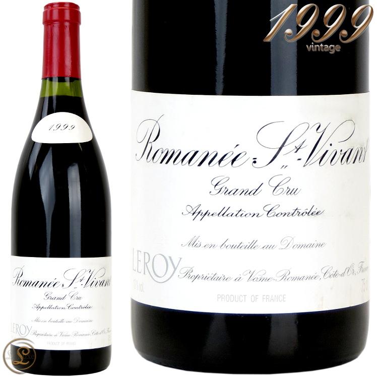 1999 ロマネ サン ヴィヴァン グラン クリュ ドメーヌ ルロワ 赤ワイン 辛口 750ml Domaine Leroy Romanee Saint Vivant Grand Cru