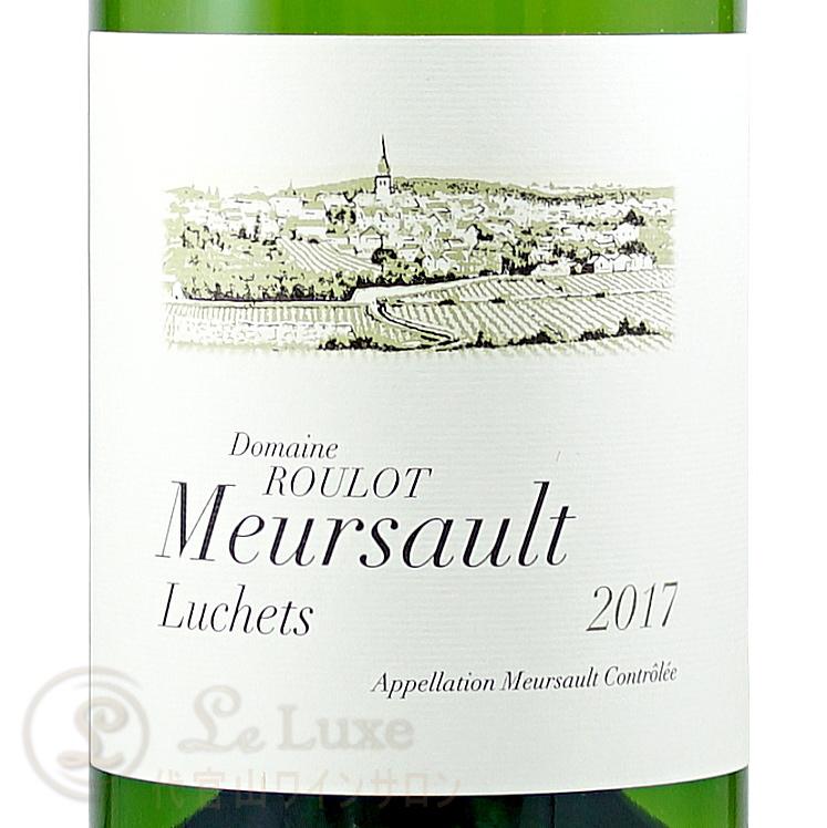 2017 ドメーヌ ルーロ ムルソー レ ルシェ 白ワイン 辛口 750ml Roulot Meursault Les Luchets