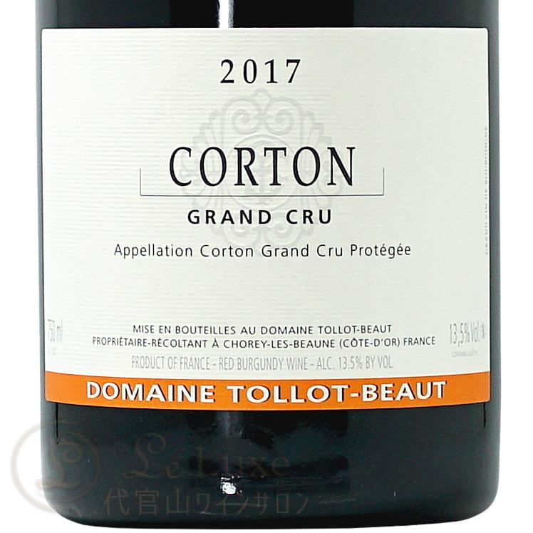 2017 コルトン グラン クリュ トロ ボー 正規品 赤ワイン 辛口 750ml Tollot Beaut Corton Grand Cru
